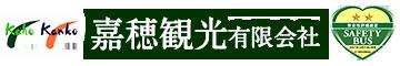 飯塚市・嘉麻市・田川市周辺のバスなら嘉穂観光へ