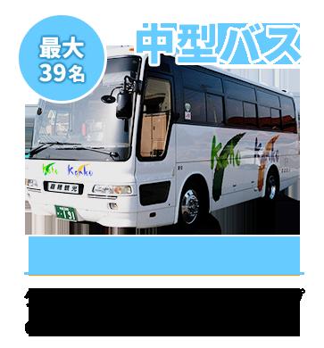 中型バス 最大39名