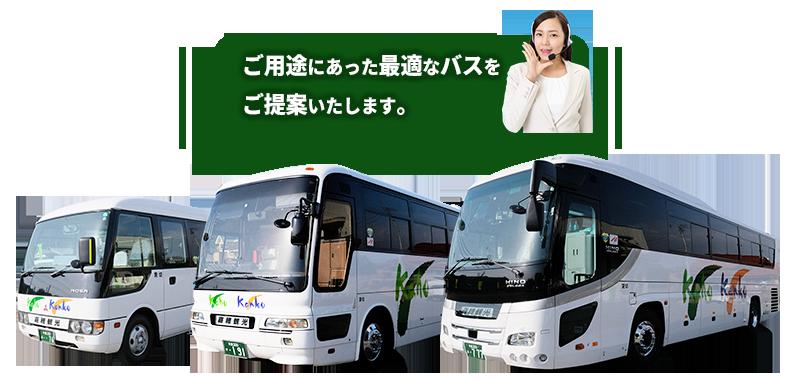 用途に合わせて小型・中型・大型バスをご提案