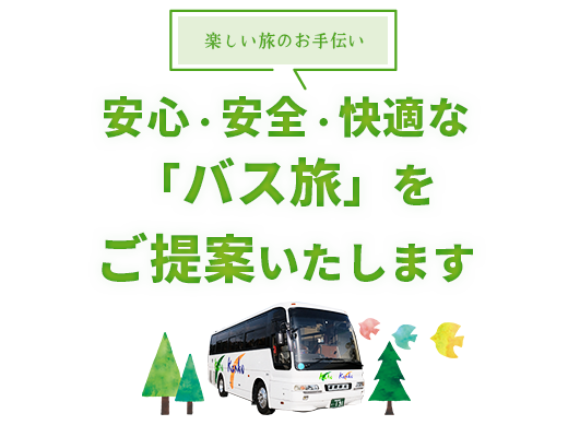 安心・安全なバス旅のご提案 嘉穂観光有限会社