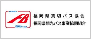 一般社団法人福岡県貸切バス協会