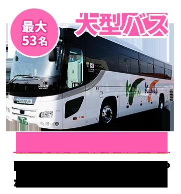 大型バス 最大53名
