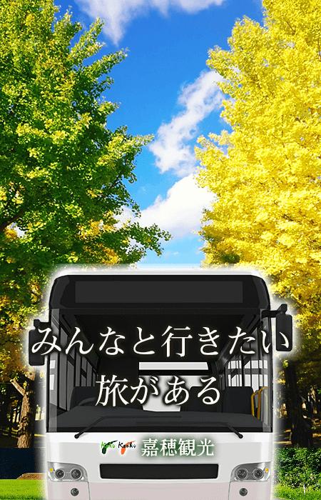 嘉麻市にある嘉穂観光バス