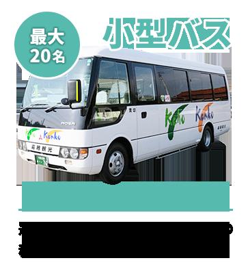 小型バス 最大20名