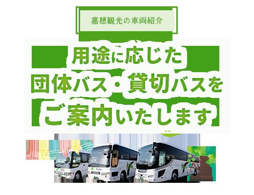 人数に合わせてバスをご案内いたします